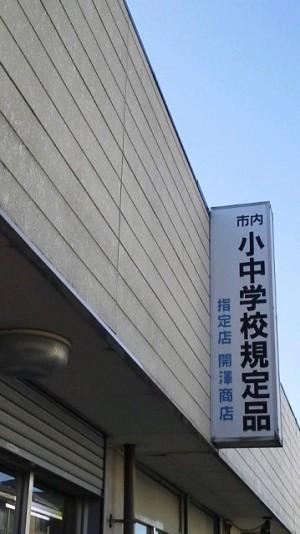 坂の下の売店
