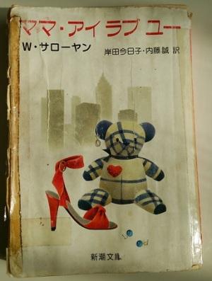 ママアイラブユー日本語
